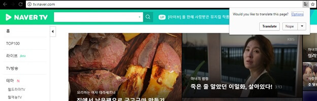 How to Change NAVER to English