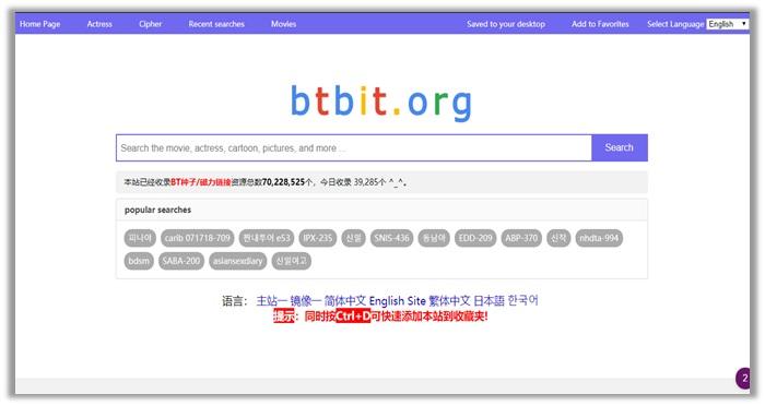 BTBit Search engine