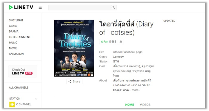 Line TV Diary of Tootsies