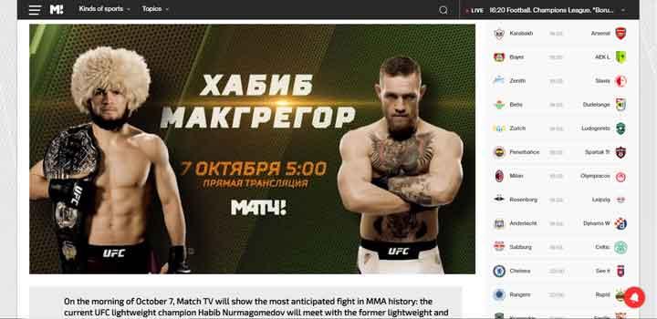 watch ufc 229 on matchTV