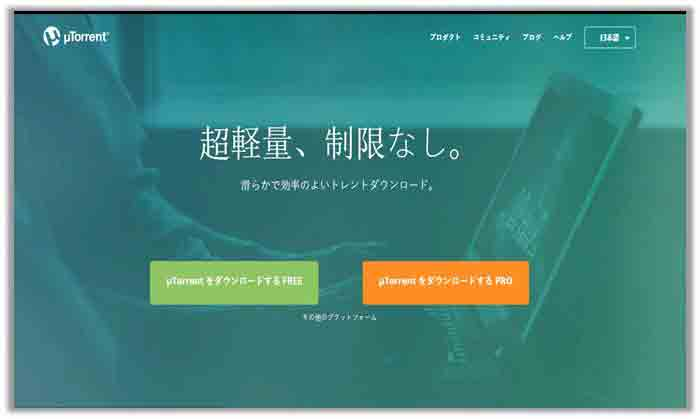 UTorrent-日本語