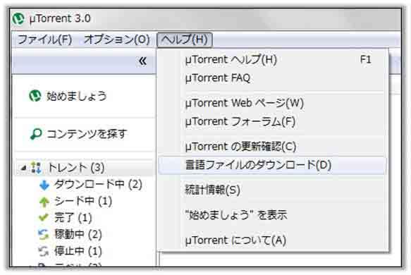 uTorrent-japanから言語をインストールする