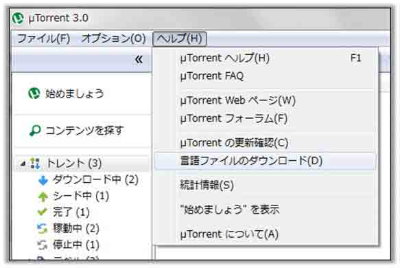 utorrent utp接続に速度制限